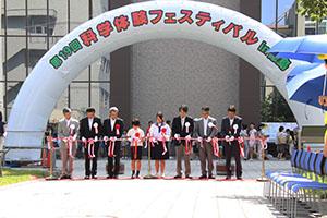 香川学長,福富工学部長らによる開会のテープカット